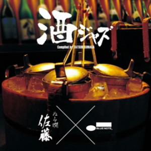 酒ジャズ〜ぬる燗 佐藤xブルーノート