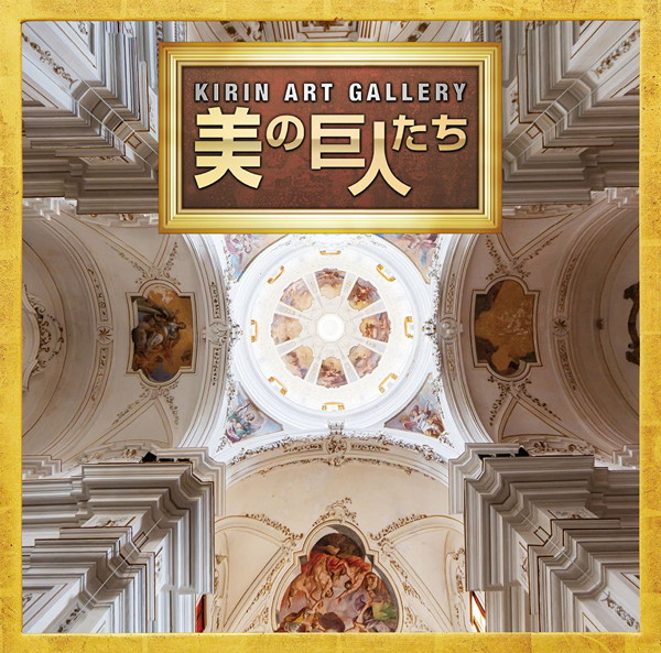 「KIRIN ART GALLERY-美の巨人たち」テーマソング集