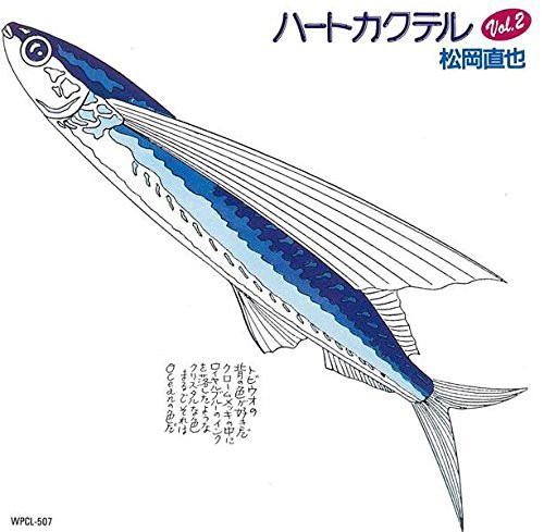 松岡直也/ハートカクテル Vol.2