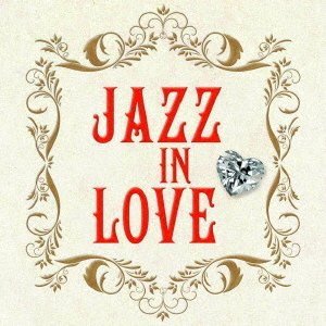 恋するジャズ〜JAZZ IN LOVE
