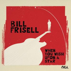 ビル・フリゼール/星に願いを