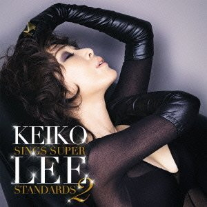 ケイコ・リー/Keiko Lee sings super standards 2