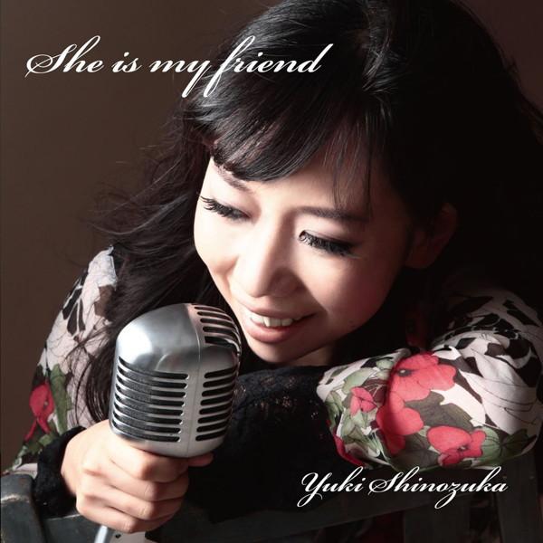 篠塚ゆき/She is my frien