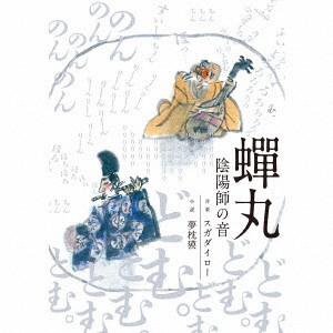 スガダイロー×夢枕獏/蝉丸-陰陽師の音-