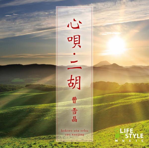 曹雪晶/心唄・二胡