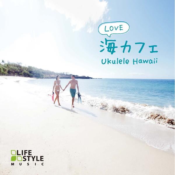 海カフェ・ラブ〜ウクレレ・ハワイ