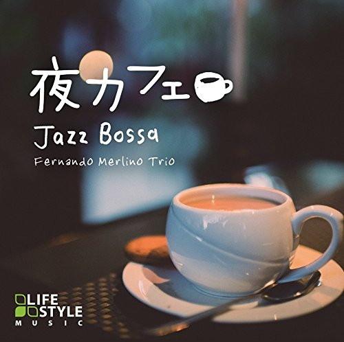 フェルナンド・メルリーノ・トリオ/夜カフェ〜ジャズボッサ