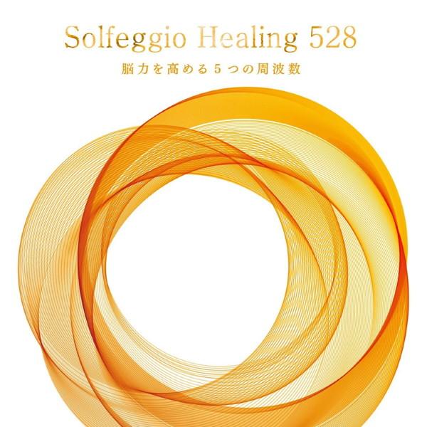 ソルフェジオ・ヒーリング528〜脳力を高める5つの周波数