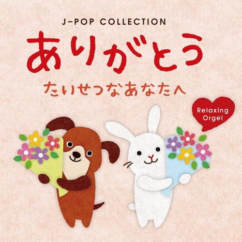 ありがとう〜たいせつなあなたへ J-POPコレクション