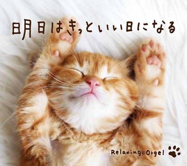 明日はきっといい日になる/α波オルゴール