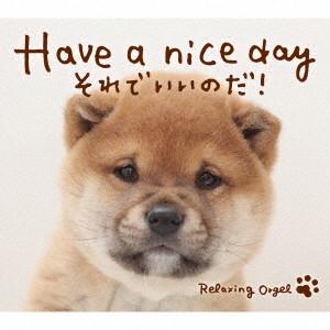 Have a nice day〜それでいいのだ!