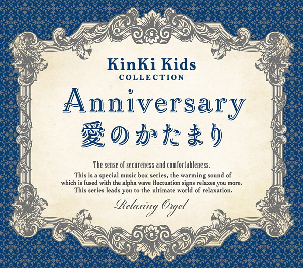 Anniversary/愛のかたまり〜KinKi Kidsコレクション