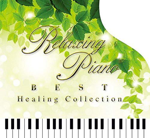 リラクシング・ピアノ〜ベストヒーリング・コレクション