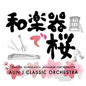 AUN Jクラシック・オーケストラ/和楽器で桜