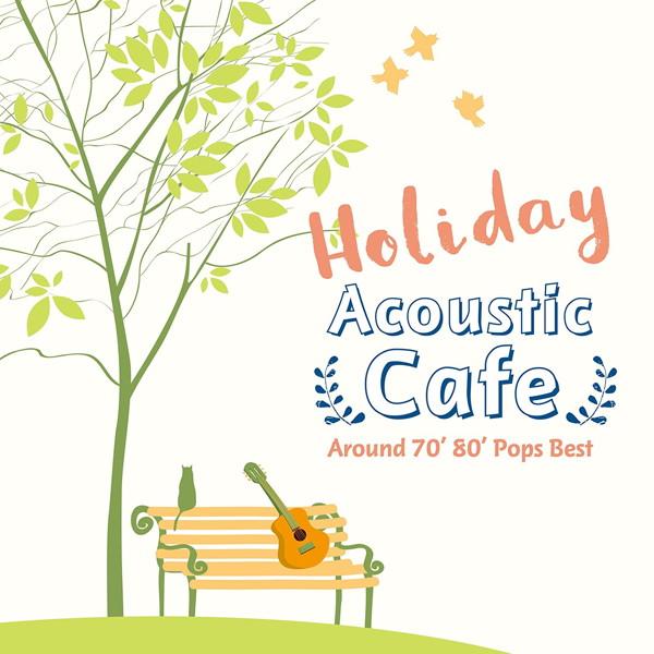 アントニオ・モリナ・ガレリオ/休日のアコースティック・カフェ のんびり聴きたい洋楽カバーベスト