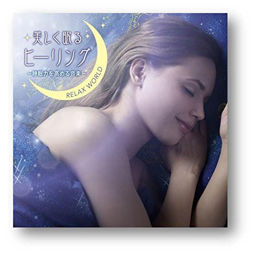 RELAX WORLD/美しく眠るヒーリング〜睡眠力を高める音楽〜