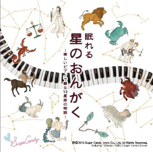 眠れる星のおんがく〜美しいピアノで綴る12星座の物語〜