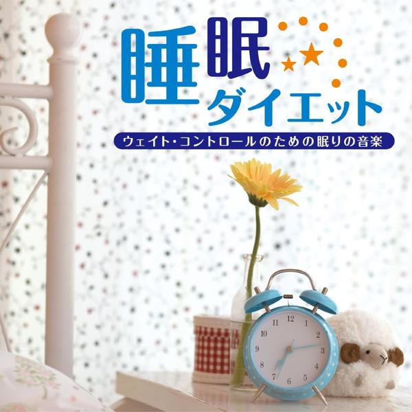睡眠ダイエット〜ウエイト・コントロールの為の眠りの音楽〜