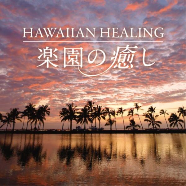 神山純一/楽園の癒し〜HAWAIIAN HEALING〜