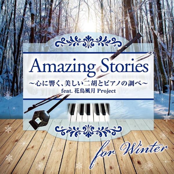 花鳥風月Project/Amazing Stories for Winter〜心に響く、美しい二胡とピアノの調べ〜feat.花鳥風月Project