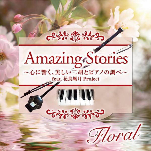 花鳥風月Project/Amazing Stories Floral〜心に響く、美しい二胡とピアノの調べ〜feat.花鳥風月Project