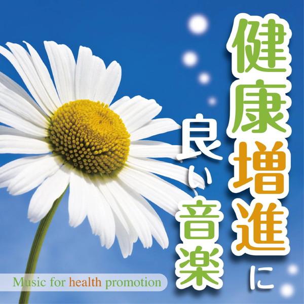神山純一/健康増進に良い音楽-Music for health promotion-