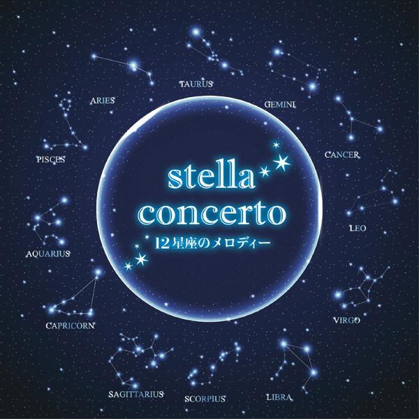 神山純一/stella concerto 12星座のメロディー