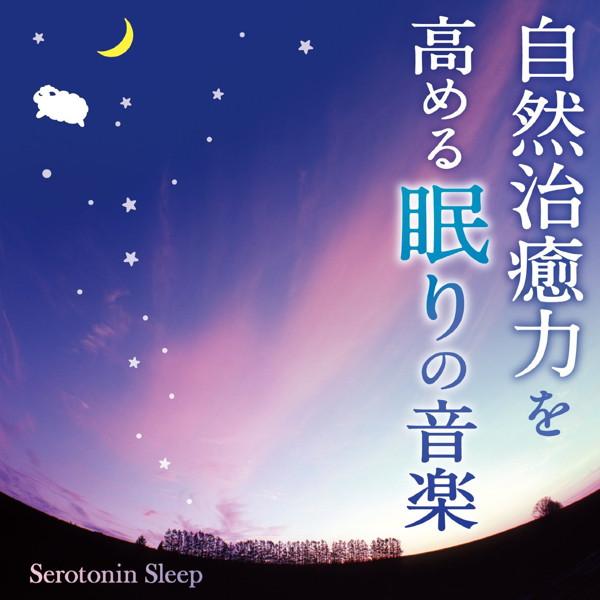 神山純一/自然治癒力を高める眠りの音楽〜セロトニンスリープ〜