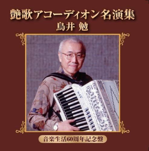 鳥井勉/艶歌アコーディオン名演集