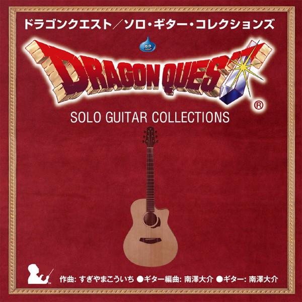 南澤大介/ドラゴンクエスト/ソロ・ギター・コレクションズ