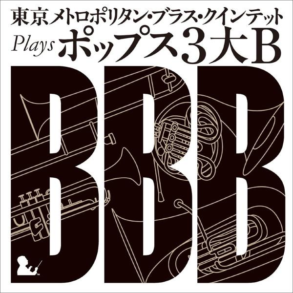 東京メトロポリタン・ブラス・クインテット/東京メトロポリタン・ブラス・クインテット plays ポップス3大B