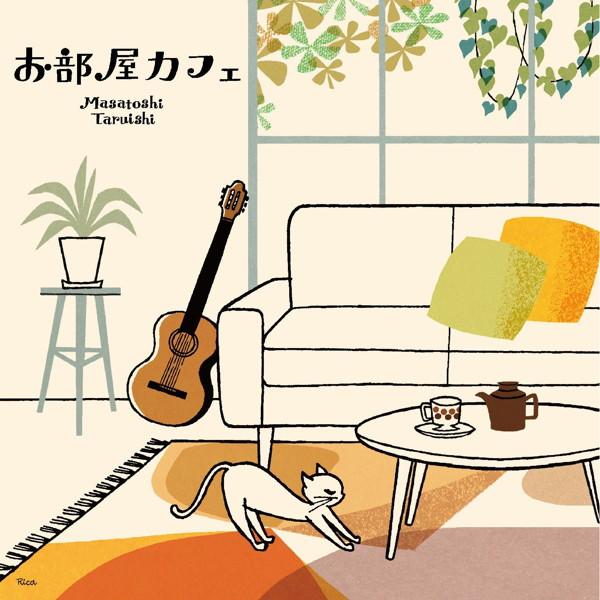 垂石雅俊/お部屋カフェ〜ゆらぎのギターでまったりと〜