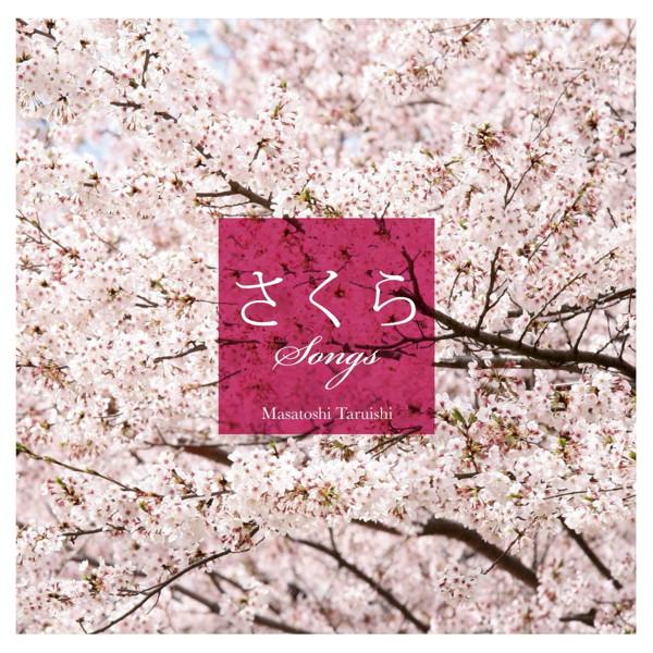 垂石雅俊/さくらSONGS〜癒し系ギターで聴く桜うた〜
