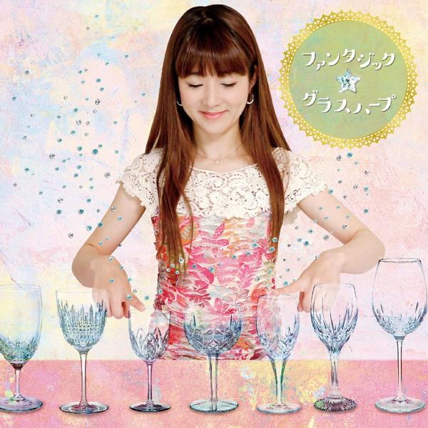大橋エリ/ファンタジック☆グラスハープ-Fantasic Glass Harp-