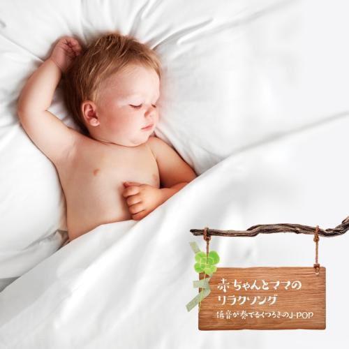 下野ヒトシ/赤ちゃんとママのゆったりリラクソング 低音が奏でるくつろぎのJ-POP