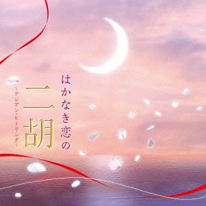 グァン・ジャンミン/はかなき恋の二胡〜アジアン・ヒーリング〜