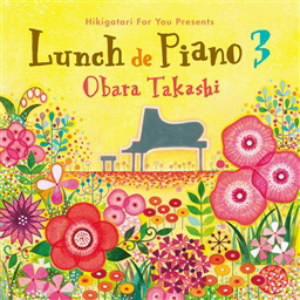 小原孝/弾き語りフォーユーpresents〜ランチでピアノ3