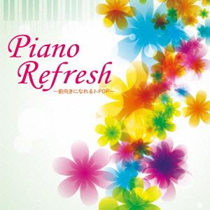 ピアノリフレッシュ〜前向きになれるJ-POP〜