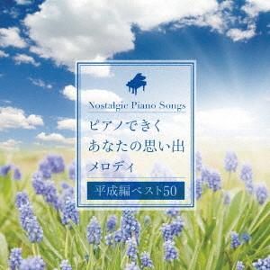 角聖子/ピアノできく あなたの思い出メロディ(平成編ベスト50)