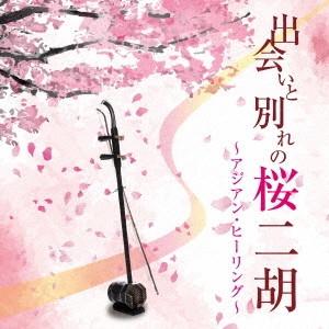 グァン・ジャンミン二胡トリオ/出会いと別れの桜二胡〜アジアン・ヒーリング〜