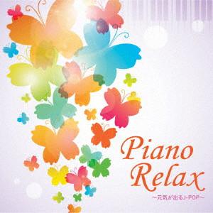 ピアノリラックス〜元気が出るJ-POP〜