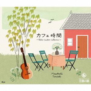 垂石雅俊/カフェ時間〜Relax Guitar Collection〜