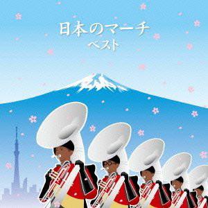 日本のマーチ ベスト