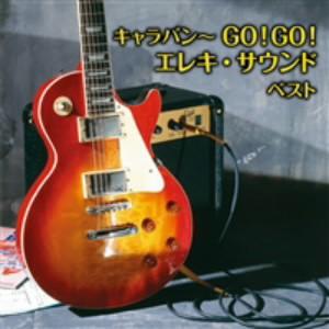 キャラバン〜GO!GO!エレキ・サウンド