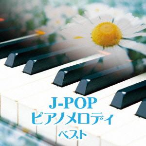 J-POP ピアノメロディ キング・スーパー・ツイン・シリーズ 2016