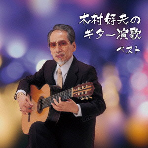 木村好夫/木村好夫のギター演歌 キング・スーパー・ツイン・シリーズ 2016