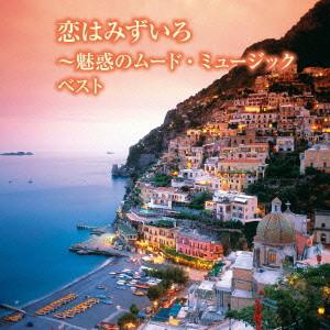 恋はみずいろ〜魅惑のムード・ミュージック キング・スーパー・ツイン・シリーズ 2016