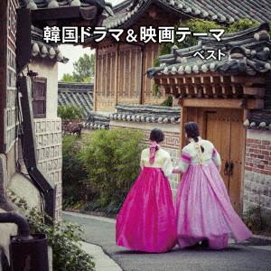 韓国ドラマ&映画テーマ ベスト