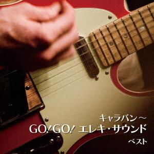 キャラバン〜GO!GO!エレキ・サウンド ベスト