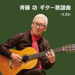 斉藤功/斉藤功 ギター歌謡曲 ベスト